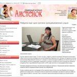 """Изображение с бесплатной фотосъёмки сайте журнала """"Аистенок"""""""