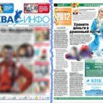 "Пример использования фотоснимка с TFP фотосъемки в газете ""Москва-Инфо"""