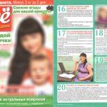 """Пример использования фотоснимка с бесплатной фотосессии в журнале """"Все для женщины"""""""