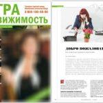 """Пример использования фотоснимка из фотобанка в журнале """"Югра недвижимость"""""""