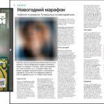 """Пример использования фотоснимка из фотостока в журнале """"Выбирай"""""""