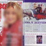 """Пример использования изображения с TFP фотосъёмки в журнале """"Лиза"""""""