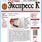 """Пример использования изображения из фотобанка в газете """"Экспресс К"""""""