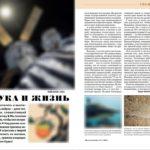 """Пример использования изображения из фотостока в журнале """"Наука и жизнь"""""""