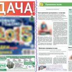 """Пример использования фотографии из фотостока в газете """"Дача"""""""