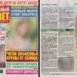"""Пример использования снимка из фотостока в газете """"Народный совет"""""""