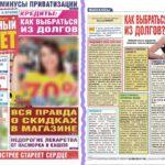 """Пример использования снимка из фотофотобанка в газете """"Народный совет"""""""