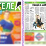 """Пример использования фотографии с TFP фотосъёмки в газете """"Телек"""""""