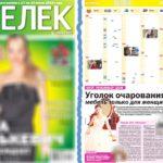 """Пример использования фотографии с бесплатной фотосессии в газете """"Телек"""""""
