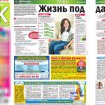 """Пример использования фотографии из миктостока в газете """"Телек"""""""