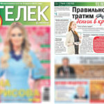 """Пример использования фотографии из фотостока в газете """"Телек"""""""