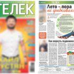"""Пример использования фотографии из фотобанка в газете """"Телек"""""""