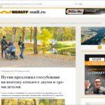 Фотография с TFP фотоссессии на «Недвижимость» Mail.Ru