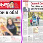 """Пример использования снимка TFP-фотосессии в газете """"Юго-Восточный Курьер"""""""