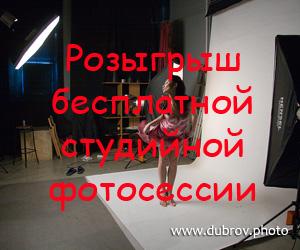 Розыгрыш бесплатной студийной фотосессии