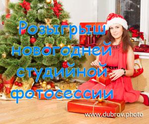 Розыгрыш новогодней студийной фотосессии